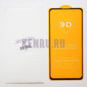 Защитное стекло Полное покрытие для OPPO Reno 6.4 Черное