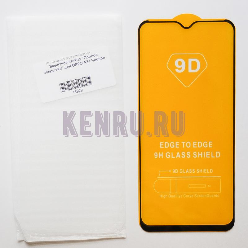 Защитное стекло Полное покрытие для OPPO A31 Realme C3 Черное