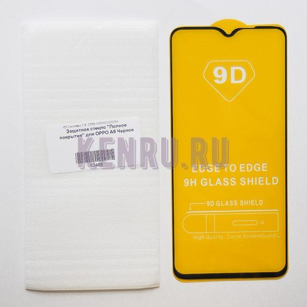 Защитное стекло Полное покрытие для OPPO A9 Черное