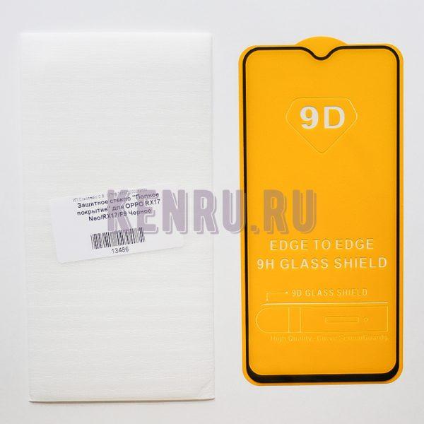 Защитное стекло Полное покрытие для OPPO RX17 Neo RX17 RX17pro F9 Черное