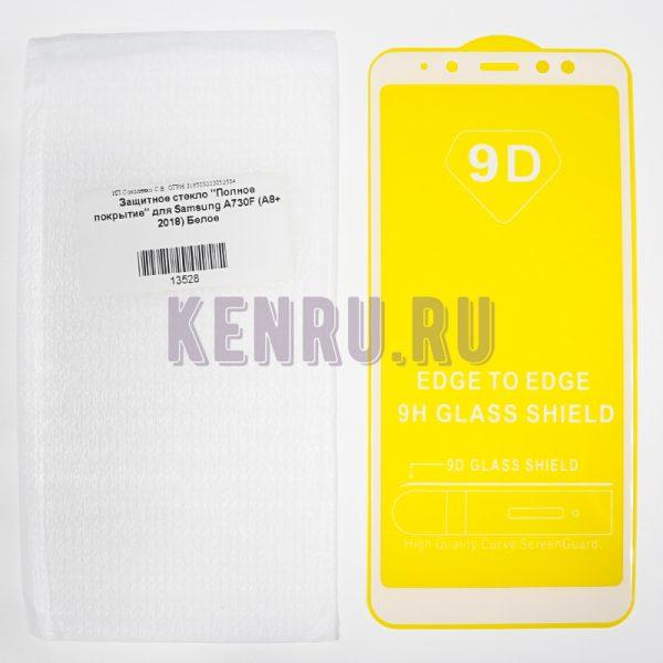 Защитное стекло Полное покрытие для Samsung A730F A8+ 2018 Белое