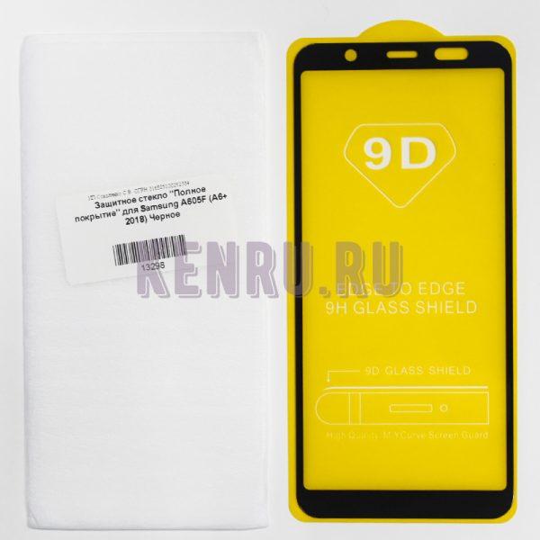 Защитное стекло Полное покрытие для Samsung A605F A6+ 2018 Черное