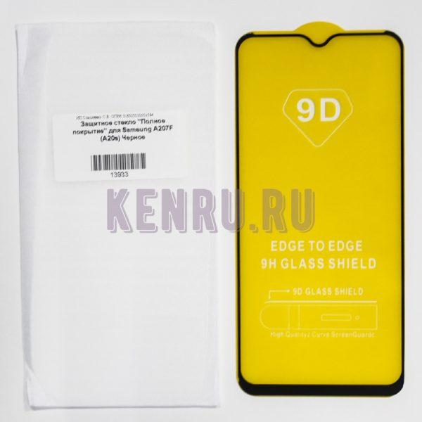 Защитное стекло Полное покрытие для Samsung A207F A20s Черное