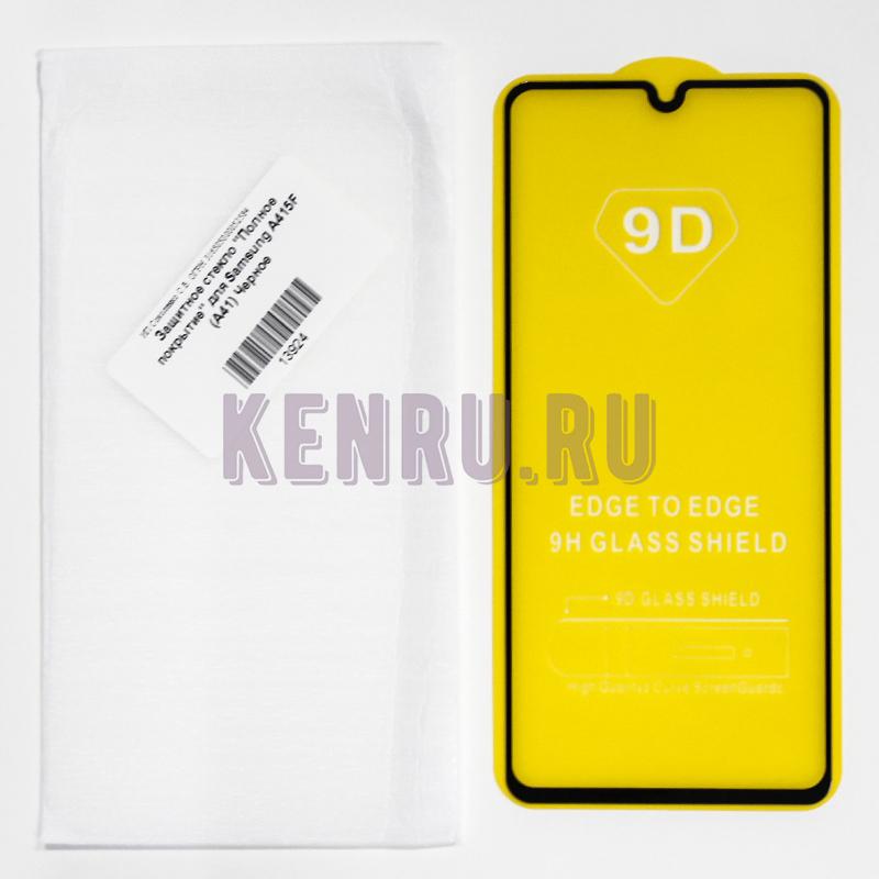 Защитное стекло Полное покрытие для Samsung A415F A41 Черное