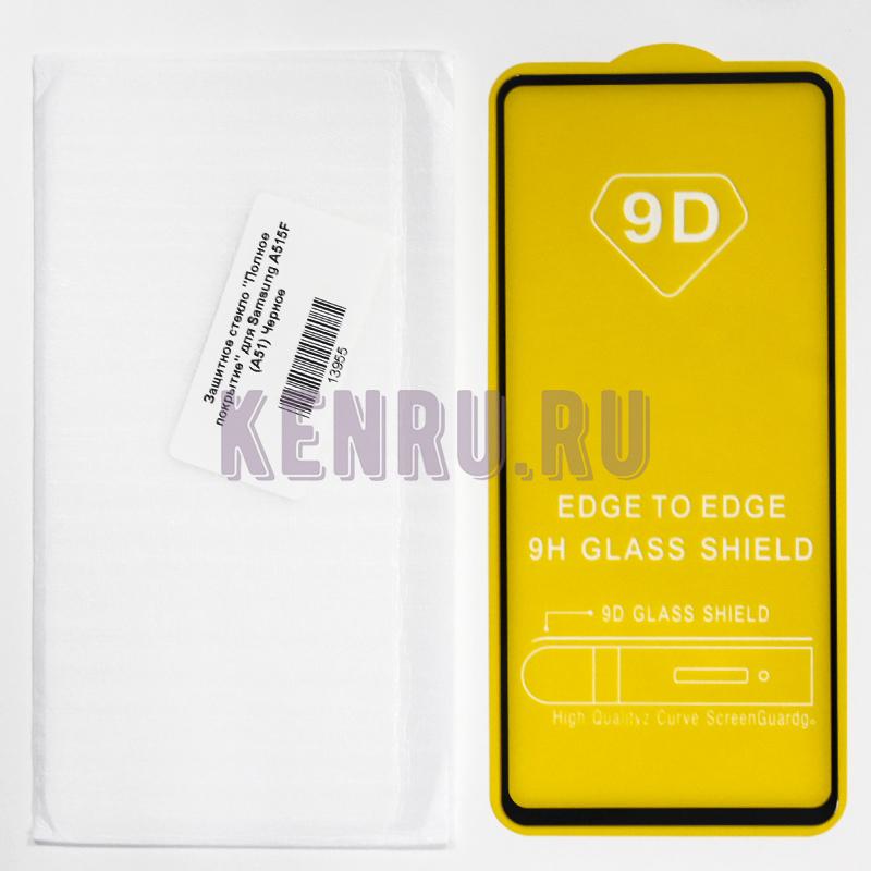 Защитное стекло Полное покрытие для Samsung A515F A51 Черное