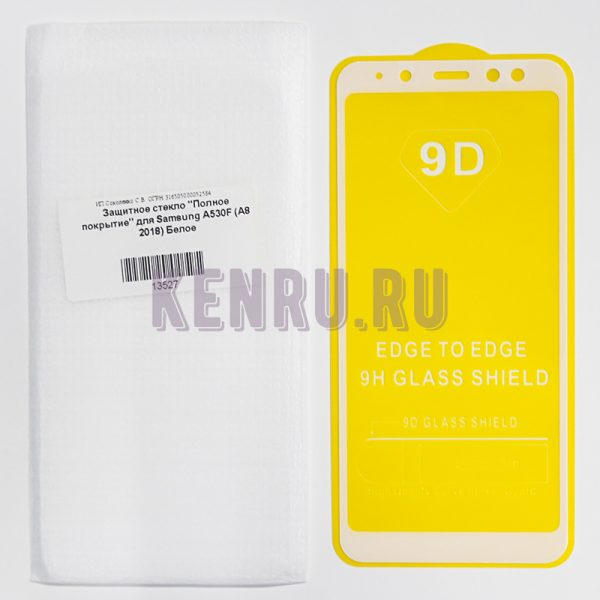 Защитное стекло Полное покрытие для Samsung A530F A8 2018 Белое