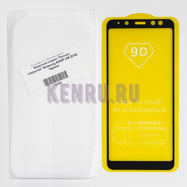 Защитное стекло Полное покрытие для Samsung A530F A8 2018 Черное