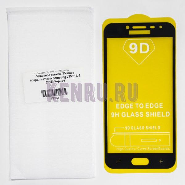 Защитное стекло Полное покрытие для Samsung J250F J2 2018 Черное