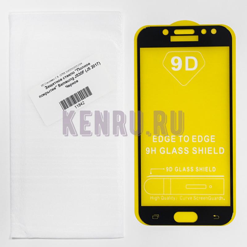 Защитное стекло Полное покрытие Samsung J530F J5 2017 Черное