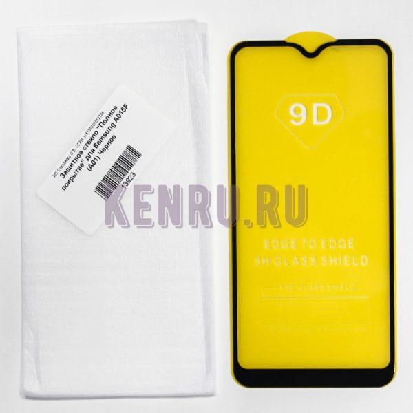 Защитное стекло Полное покрытие для Samsung A015F A01 Черное