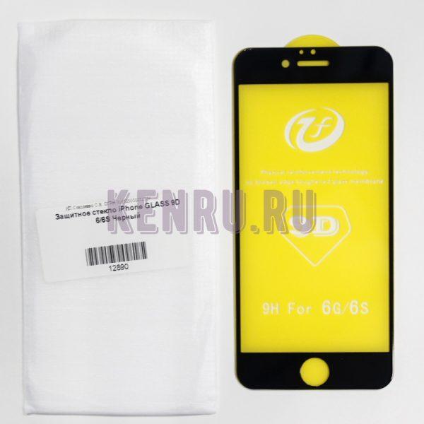 Защитное стекло iPhone GLASS 9D 6 6S Черный