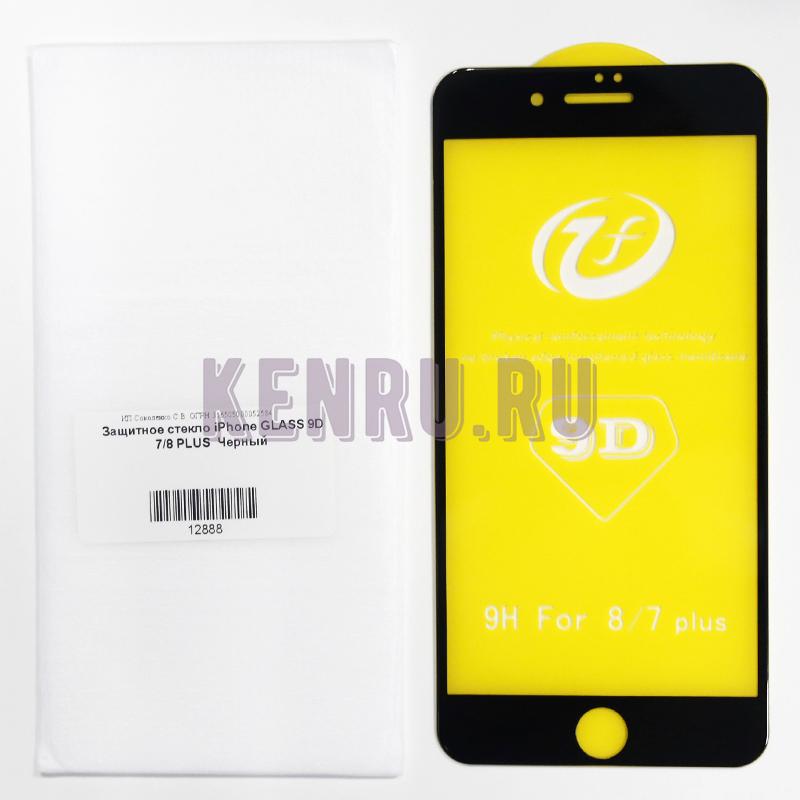 Защитное стекло iPhone GLASS 9D 7 8 PLUS Черный