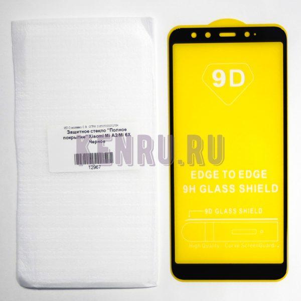 Защитное стекло Полное покрытие Xiaomi Mi A2 Mi 6X Черное