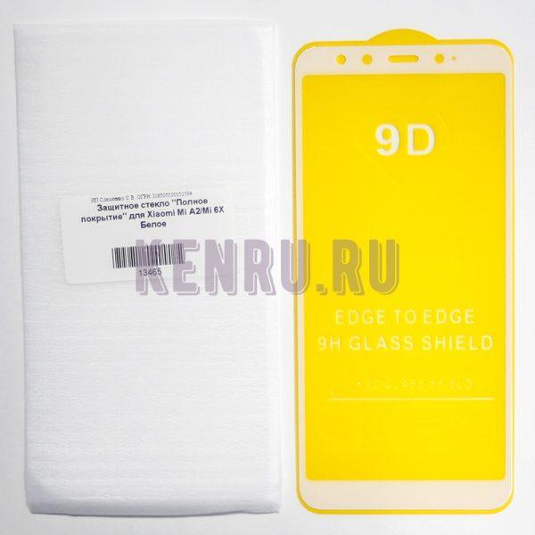 Защитное стекло Полное покрытие для Xiaomi Mi A2 Mi 6X Белое