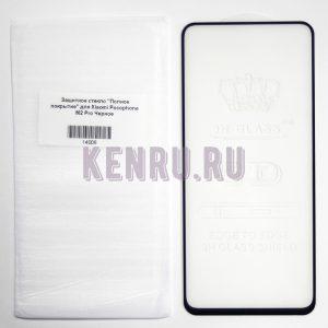 Защитное стекло Полное покрытие для Xiaomi Pocophone M2 Pro Черное