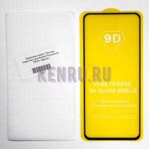 Защитное стекло Полное покрытие для Xiaomi Pocophone F2 Pro Черное