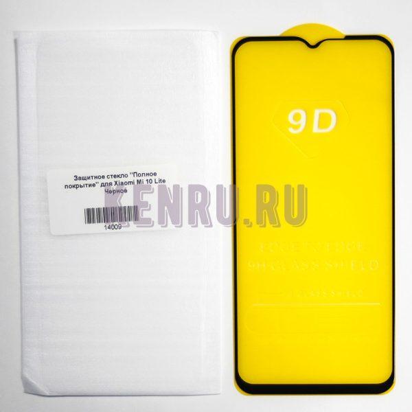 Защитное стекло Полное покрытие для Xiaomi Mi 10 Lite Черное