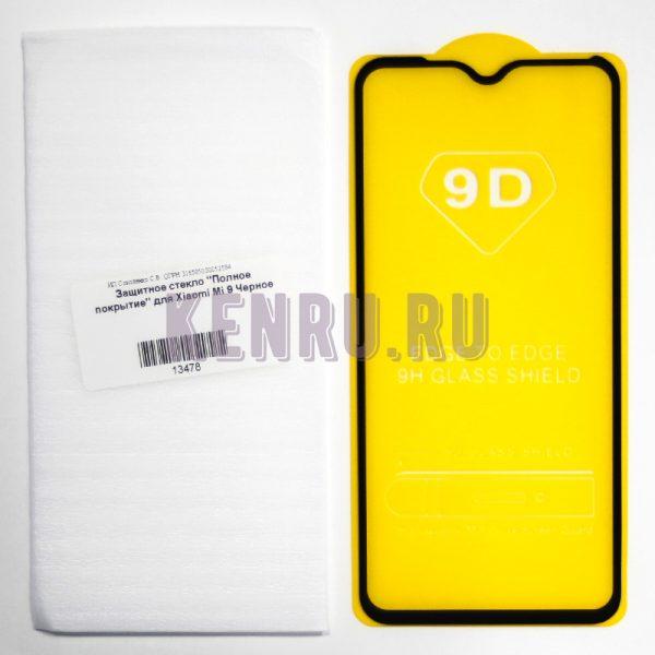 Защитное стекло Полное покрытие для Xiaomi Mi 9 Mi 9 lite Mi CC9 OnePlus 6T Черное
