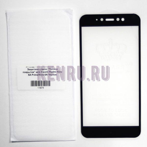 Защитное стекло Полное покрытие для Xiaomi Redmi Note 5A Prime Note 5A Черное