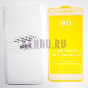 Защитное стекло Полное покрытие для Xiaomi Redmi Note 5A Prime Note 5A Белое