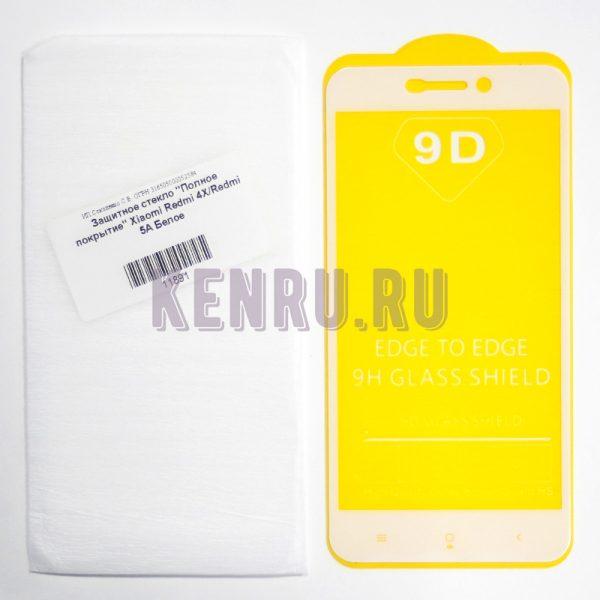 Защитное стекло Полное покрытие для Xiaomi Redmi 4X Redmi 5A GO Белое