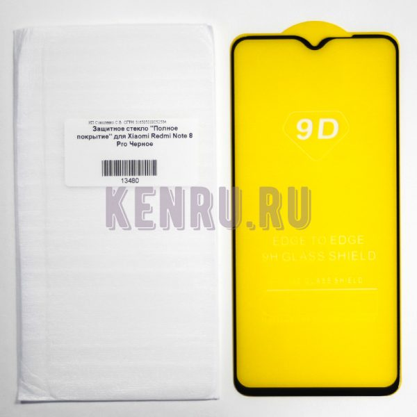 Защитное стекло Полное покрытие для Xiaomi Redmi Note 8 Pro Черное