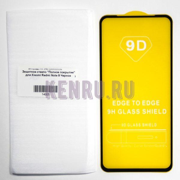 Защитное стекло Полное покрытие для Xiaomi Redmi Note 9 Черное
