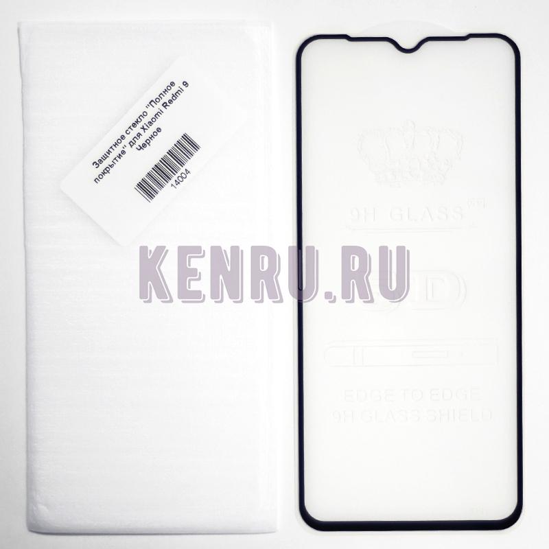 Защитное стекло Полное покрытие для Xiaomi Redmi 9 Черное