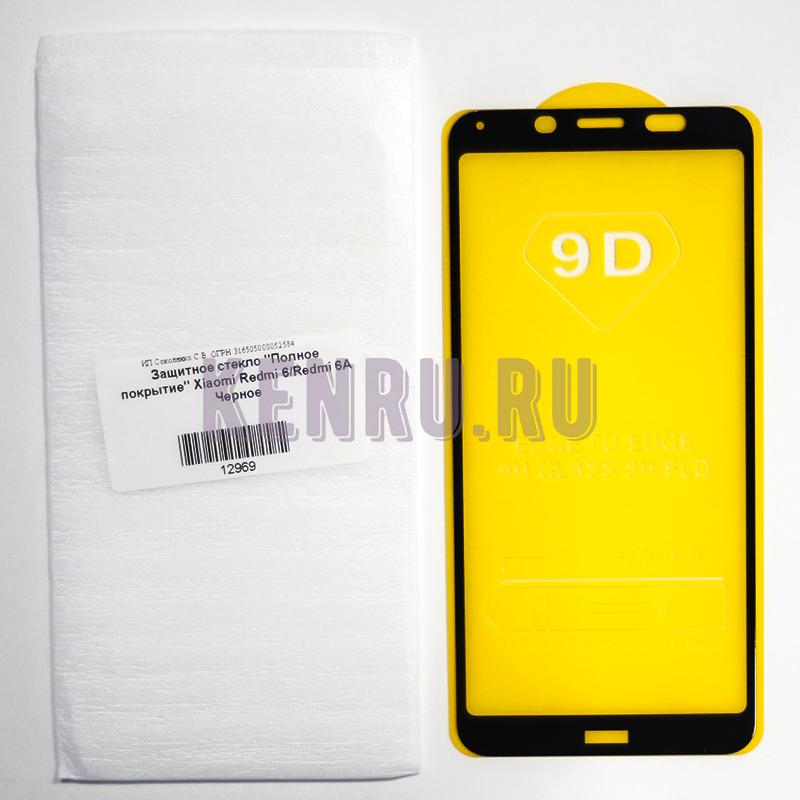 Защитное стекло Полное покрытие для Xiaomi Redmi 6 Redmi 6A Черное