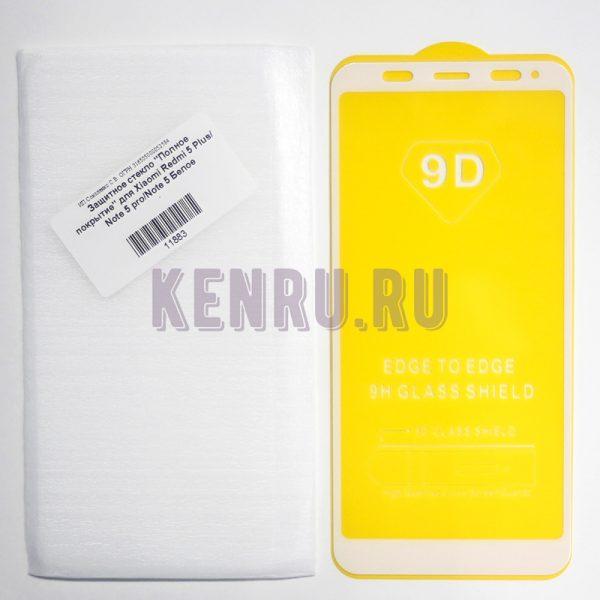 Защитное стекло Полное покрытие для Xiaomi Redmi 5 Plus Note 5 pro Note 5 Белое