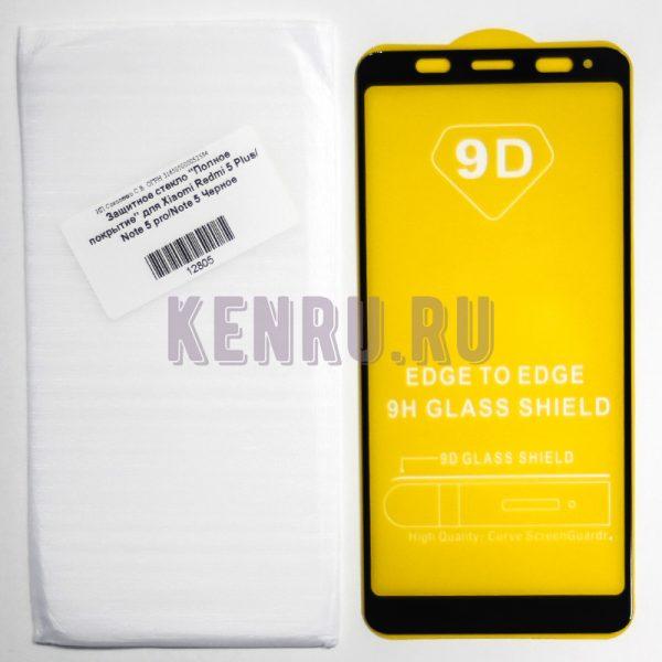 Защитное стекло Полное покрытие для Xiaomi Redmi 5 Plus Note 5 pro Note 5 Черное