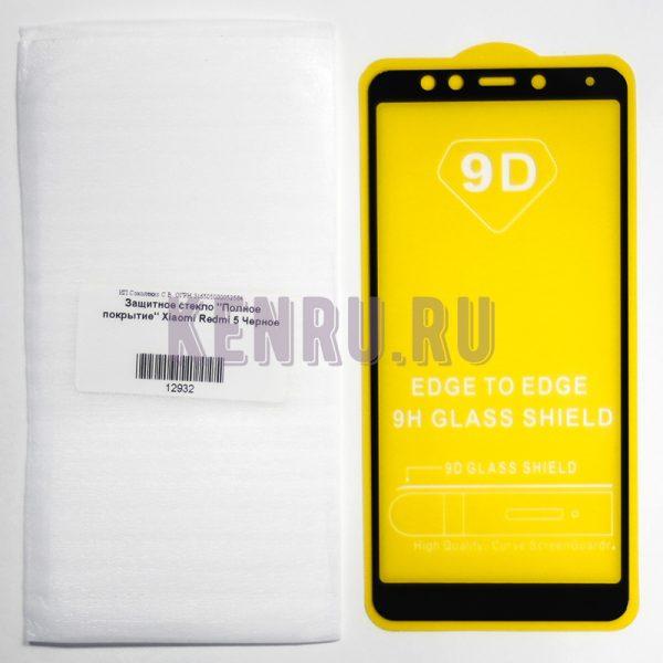 Защитное стекло Полное покрытие для Xiaomi Redmi 5 Черное