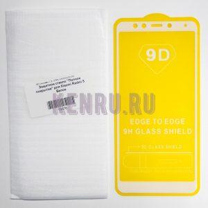 Защитное стекло Полное покрытие для Xiaomi Redmi 5 Белое
