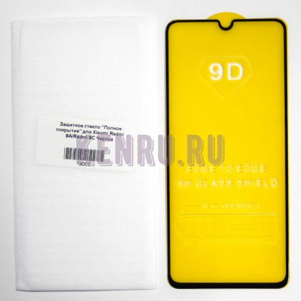 Защитное стекло Полное покрытие для Xiaomi Redmi 9A Redmi 9C Черное