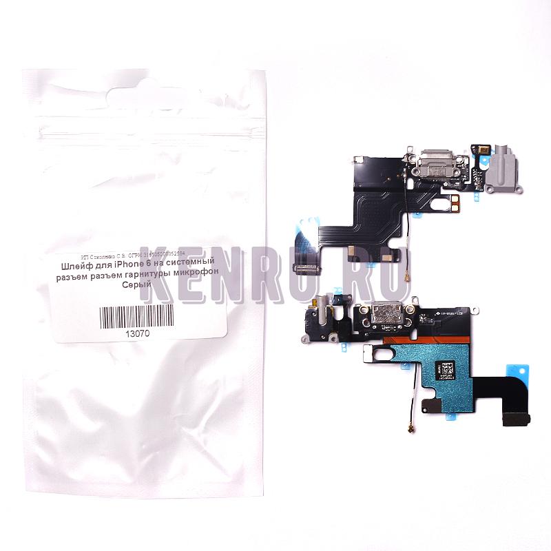 Шлейф для iPhone 6 на системный разъем разъем гарнитуры микрофон Серый