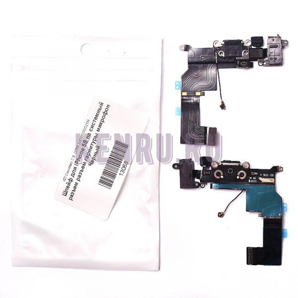Шлейф для iPhone 5S на системный разъем разъем гарнитуры микрофон Черный
