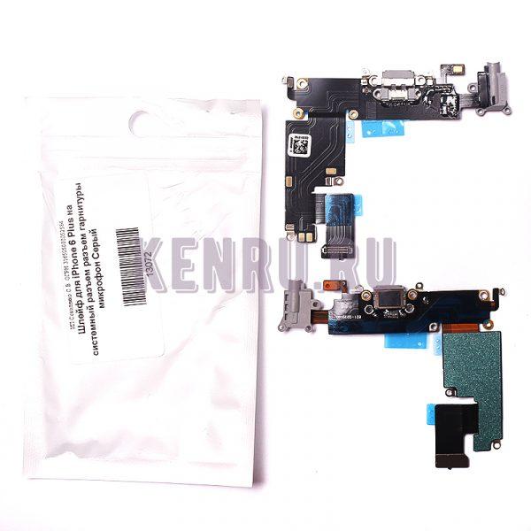 Шлейф для iPhone 6 Plus на системный разъем разъем гарнитуры микрофон Серый