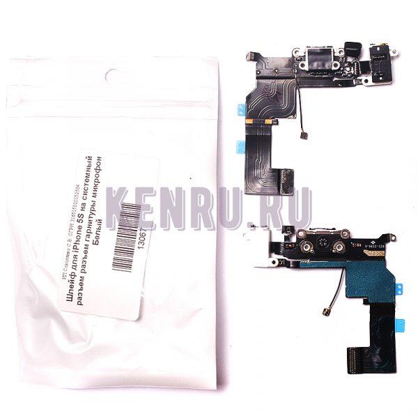 Шлейф для iPhone 5S на системный разъем разъем гарнитуры микрофон Белый