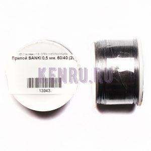 Припой SANKI 0,5 мм. 60/40 (200 гр.)