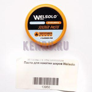 Паста для накатки шаров Welsolo