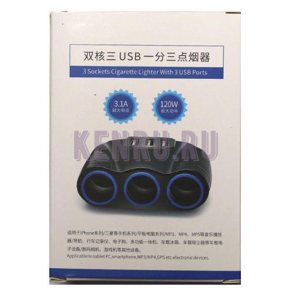 Автомобильный разветлитель USB 3 порта 3.1A