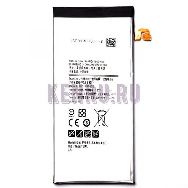 АКБ для Samsung EB-BA800ABE A8 2015