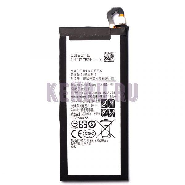 АКБ для Samsung EB-BA520ABE A520F J530F