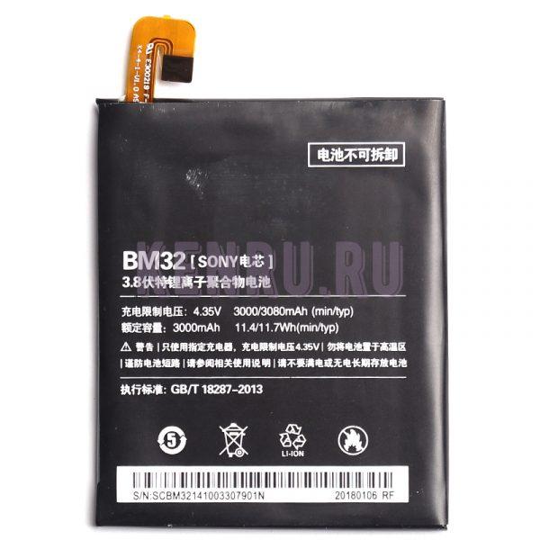 АКБ для Xiaomi BM32 Mi 4