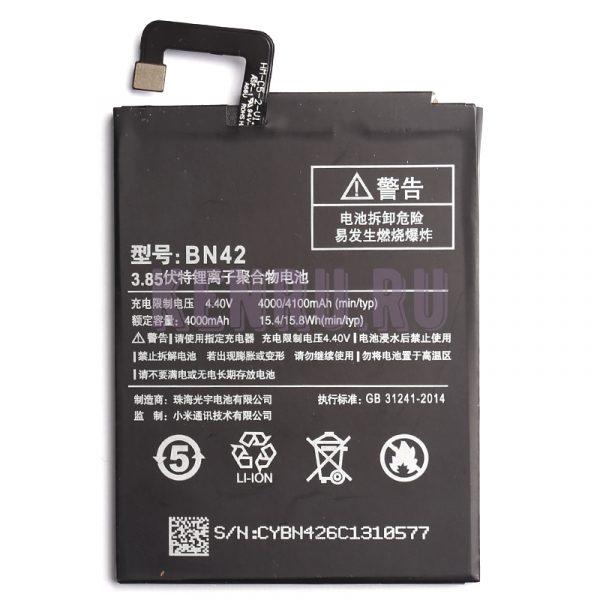АКБ для Xiaomi BN42 Redmi 4
