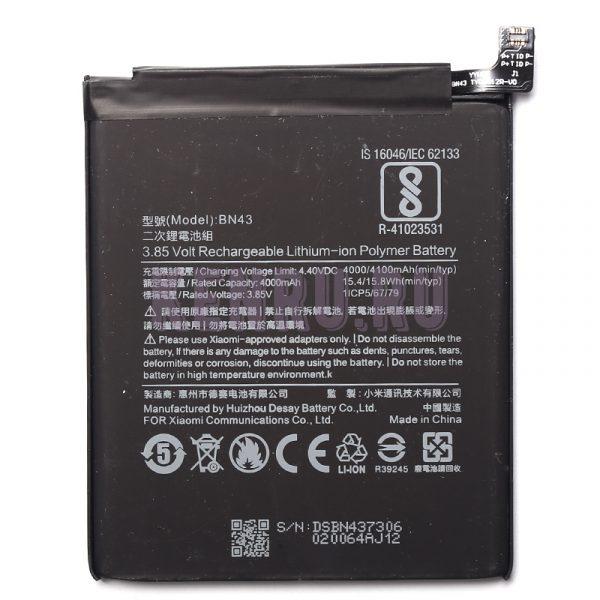 АКБ для Xiaomi BN43 Redmi Note 4X