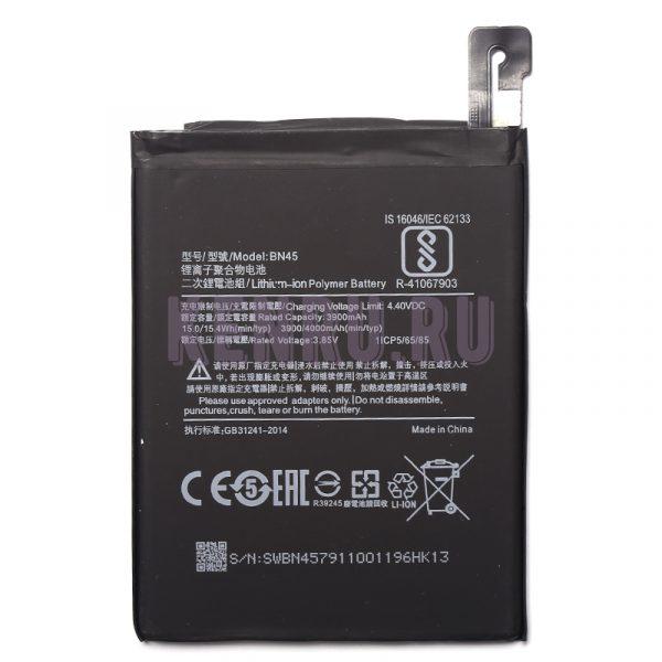 АКБ для Xiaomi BN45 Redmi Note 5 Note 5 Pro