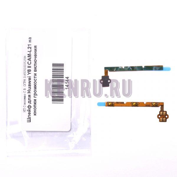 Шлейф для Huawei Y6 II CAM-L21 на кнопки громкости включения