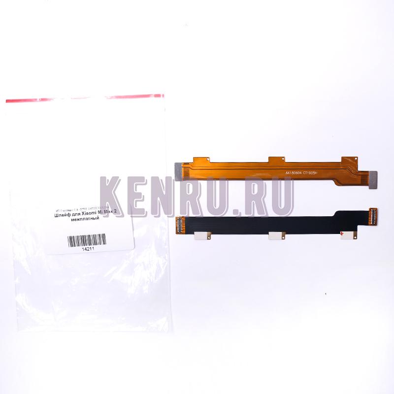 Шлейф для Xiaomi Mi Max 2 межплатный