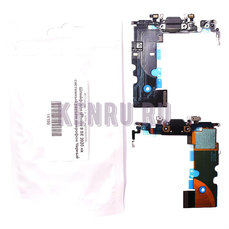 Шлейф для iPhone 8 SE 2020 на системный разъем микрофон Черный